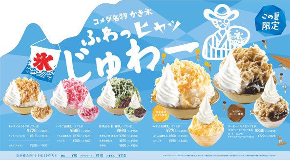 4 seasons limited edition items summer shaved ice