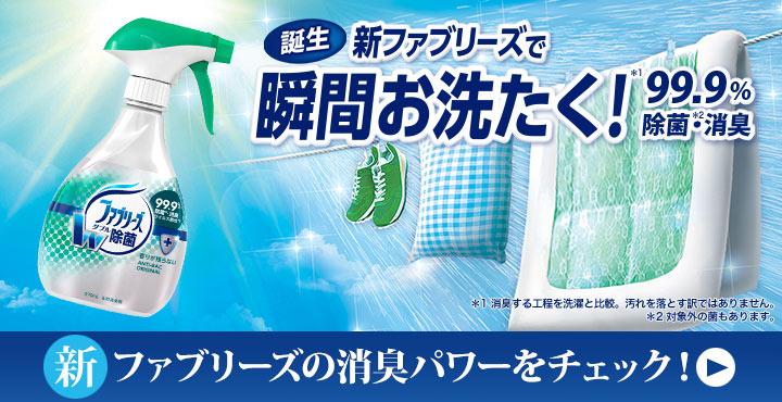marketing in japan febreze